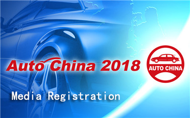 Auto China 2018 - Beijing International Automobile Exhibition (CIEC)-(25 - 29)/04/2018